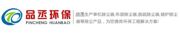 河北品丞(sheng)環保機械(xie)有(you)限公司